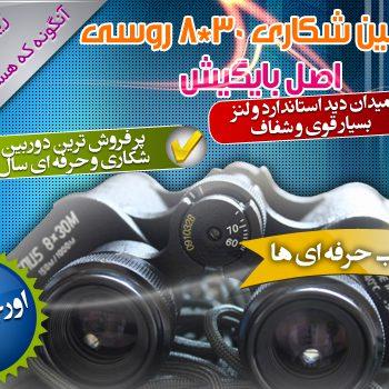 تبریز کمپ (3)